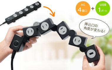 USB充電ポート付きのおしゃれ電源タップ6