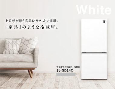 おしゃれな日本製おすすめ冷蔵庫1