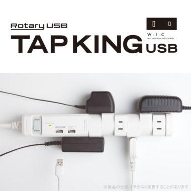 USB充電ポート付きのおしゃれ電源タップ1