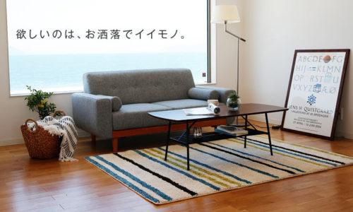 おしゃれなダイニングラグ・マットおすすめ通販9選【北欧・撥水】