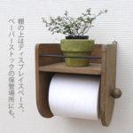 アジアジ木製トイレットペーパーホルダー