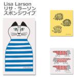 リサ ラーソン(Lisa Larson) スポンジワイプ