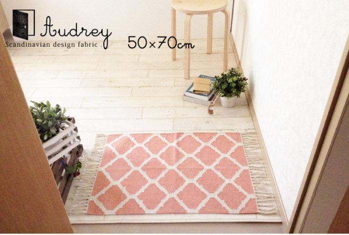 室内用のおしゃれな北欧風の玄関マット通販2