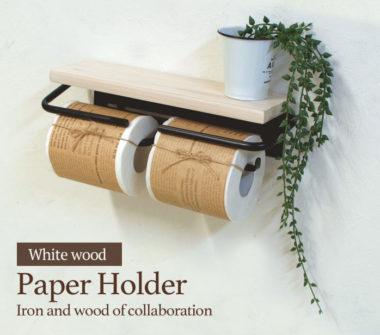 おしゃれな北欧風 木製トイレットペーパーホルダー5