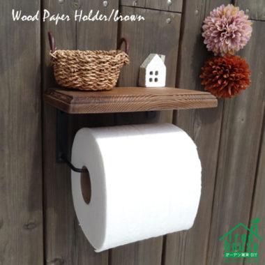 おしゃれな北欧風 木製トイレットペーパーホルダー4