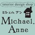素朴で可愛らしいアンティークデザイン「ミッシェル・アン」