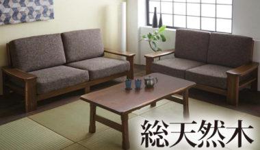 和室畳に合うソファー5