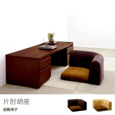 和室に合うおしゃれなモダン座椅子4