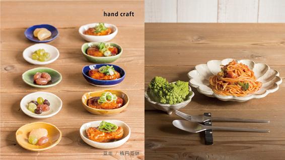 シンプルモダンな和食器6