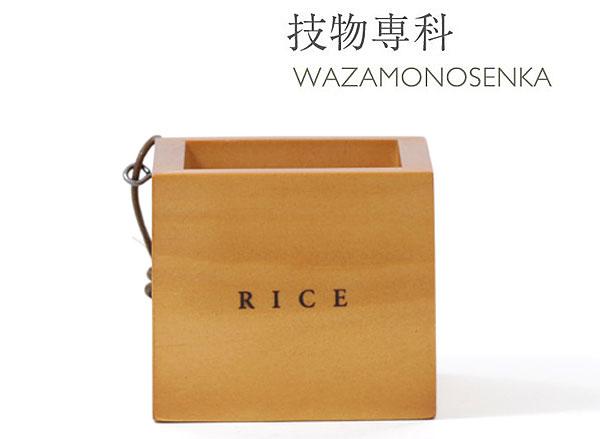 おしゃれな米の計量カップ7