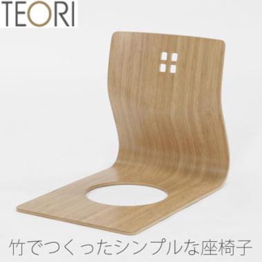 和室に合うおしゃれなモダン座椅子1