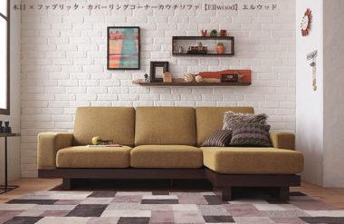 和室畳に合うソファー4