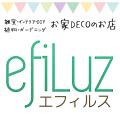お家DECOの店 efiLuz-エフィルス-