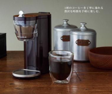 おしゃれな一人暮らしコーヒーメーカー4