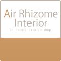 ソファーやテーブル、収納家具、雑貨などのお店 エア・リゾーム インテリア