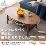 折りたたみテーブル ウォルカ 折り畳みテーブル 木製 天然木