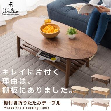 折りたたみ式の北欧風おしゃれな丸ローテーブル6