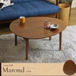 折りたたみ テーブル ローテーブル 北欧 marond 楕円形