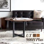 カフェのような空間を演出する UT 900H plus