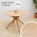オーク材を使用した北欧風のおしゃれなダイニングテーブル