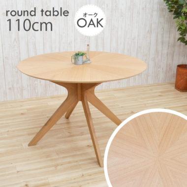 おしゃれな北欧風ダイニング丸テーブル2
