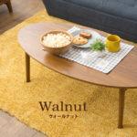 ウォルカ 天然木突き板のオーバル折りたたみテーブル