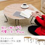 ローテーブル 木製 アンティーク折れ脚テーブル 丸型
