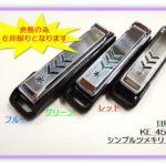 メール便(B) 270円 対応商品・同梱不可 貝印 KE-451 シンプル爪切り S KAI-KE…