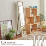 アンティークホワイト/Lux スタンドミラー 全身鏡 姿見 鏡 ミラー アンティーク調 レトロ オ…