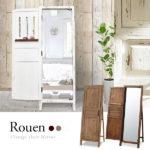 ドアミラー Rouen ルーアン 木製ドア付きスタンドミラー 姿見 全身鏡 カバー付き 扉付き 収…
