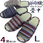 しじら織ボーダー たたみスリッパ メンズLサイズ 来客用 4足セット 色選べます!タタミ 畳 い草…