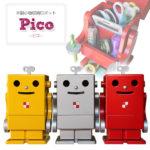 木製卓上収納ボックス ロボット ピコ PICO ペン立て