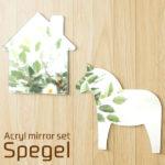 割れないアクリルミラー Spegel(スペーゲル) 2枚セット ダーラナホース ハウス 各幅20×…