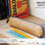 レザー ペンケース 革 ペンポーチ 革 ペンホルダー 革 かわいい ペンケース シンプル 筆記用具…