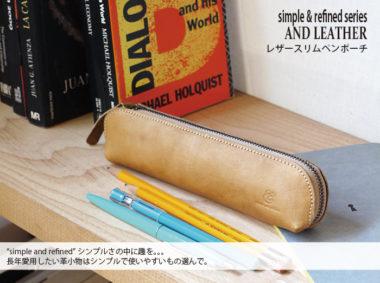 シンプルかわいいペンケース