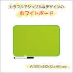 お取寄 カラフルボード 300×200mm グリーン ホワイトボード インテリアボードメール便不可