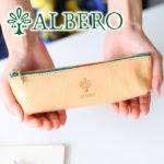 選べるかわいいノベルティ付 ALBERO アルベロ ペンケース TRENTANNI(トレンタンニ)…