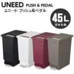 ユニード プッシュ&ペダル 45s ゴミ箱 45リットル タイプ(45L)<br /> カラーは選…