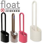 フロート トイレブラシセット トイレクリーナー 全3色 日本製 float 磁石の力で空中収納