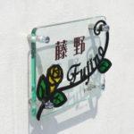 表札 ガラス ステンレス【送料無料】LS表札「黄色いバラ」(フラットガラスGシリーズ長方形200)…