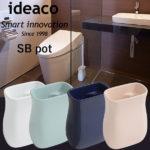 トイレブラシスタンド ideaco イデアコ SBpot エスビーポット 流せるトイレブラシ専用ス…
