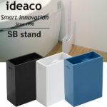 ideaco SB stand トイレブラシ用スタンド イデアコ トイレ収納