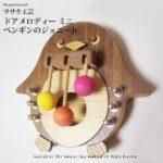 ドアベル ペンギン 木製 【 ドアメロディ ミニ ペンギンのジョニーJr. 】 ドア を開ける度 …