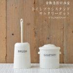 【倉敷意匠計画室】ブラックロゴタイプ トイレブラシスタンド&サニタリーポット 陶器 224536