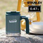 スタンレー クラシック真空キャンプマグ 0.47L STANLEY STANLEY 水筒 マグ ボ…