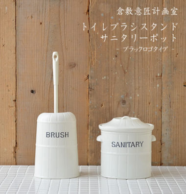 おしゃれな可愛い陶器トイレブラシ3