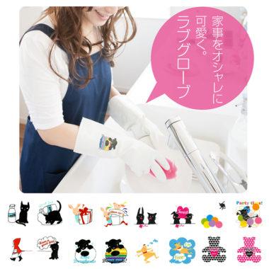 可愛いブランドのおしゃれなゴム手袋4