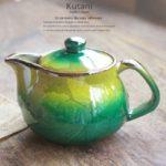 九谷焼 ティーポット 急須 グリーン釉がきれいな 銀山茶花 茶漉し付き お茶 紅茶 和食器 食器 …