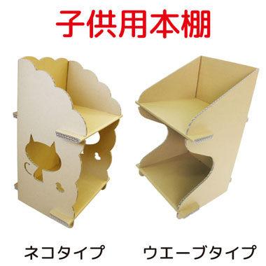 段ボール製絵本棚
