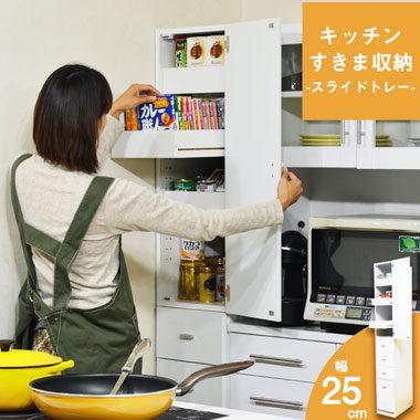 幅30㎝以下のキッチンラック